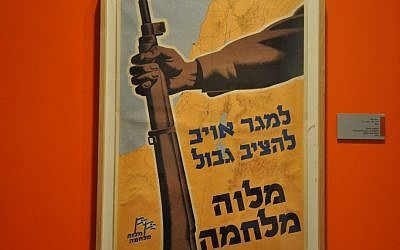 """""""Defeat the enemy, defend the border -- War bonds"""" on display at the Zionism 2000 Collection, 1920-1960 (photo credit: Michal Shmulovich/ToI/Courtesy, Zionut2000/Shenkar)"""