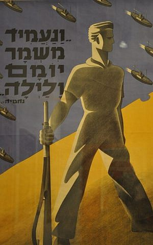 """""""And we'll guard the border, day and night,"""" in the Zionism 2000 Collection, 1920-1960 (photo credit: Michal Shmulovich/ToI, Courtesy, Zionut 2000/Shenkar)"""