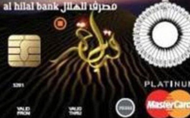 The Muslim MasterCard.