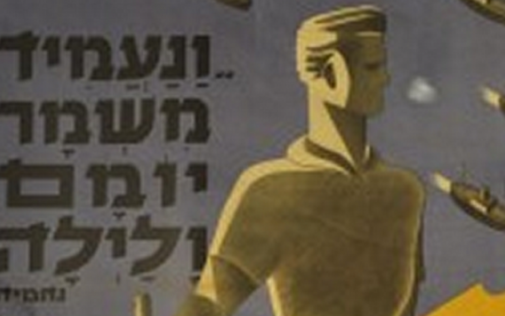 """And we'll guard the border, day and night,"" in the Zionism 2000 Collection, 1920-1960 (photo credit: Michal Shmulovich/ToI, Courtesy, Zionut 2000/Shenkar)"