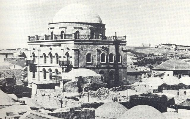 The Tiferet Yisrael Synagogue, circa 1940 (photo credit: CC BY Jerusalem Municipality, Wikipedia)