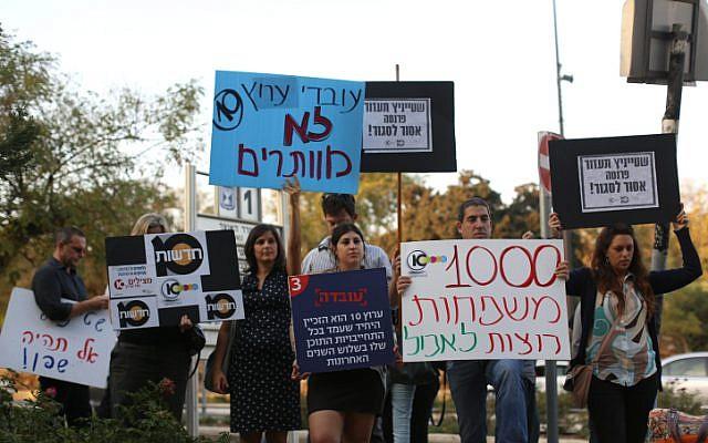 Channel 10 employees rallying outside the Treasury on Wednesday (photo credit: Yonatan Sindel/Flash90)