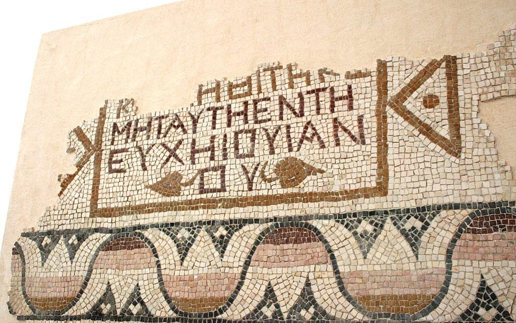 Floor mosaic from church or monastery 5-6 centuries CE with inscription in Greek, IDC Herzliya (photo: courtesy Shmuel Bar-Am)