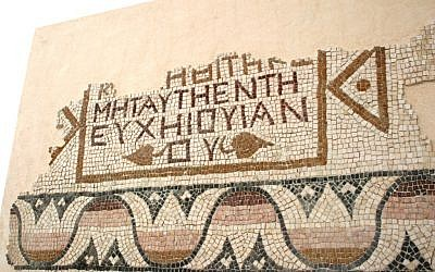Floor mosaic from church or monastery 5-6 centuries CE with inscription in Greek, IDC Herzliya (photo: courtesy Shmuel Bar-Am)
