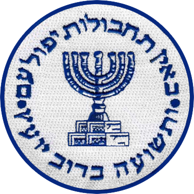 """The Mossad seal, quoting Proverbs, reads: """"Where no counsel is, the people fall: but in the multitude of counsellors there is safety. (Photo credit: Wikicommons)"""