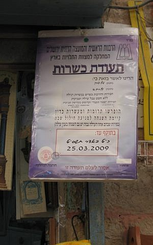A Jerusalem Rabbinate kosher certificate (Courtesy Jerusalem Kosher News)