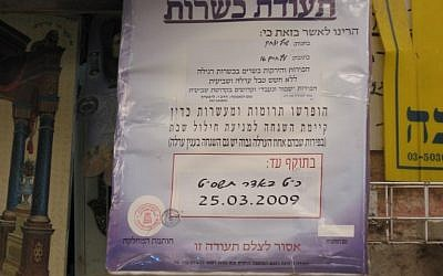 The traditional kosher certificates will become electronic in the new system (Courtesy Jerusalem Kosher News)