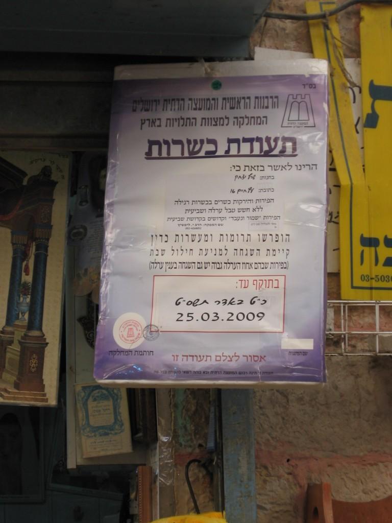 A Jerusalem Rabbinate kosher certificate (Courtesy Jerusalem Kosher News)