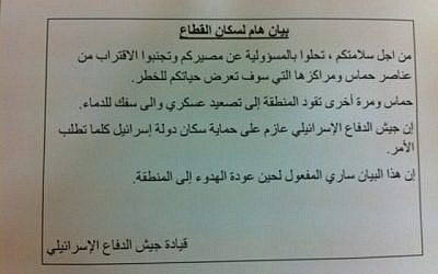 A sample of a warning leaflet dropped by the IDF over Gaza (photo credit: courtesy/IDF Spokesman's Office)