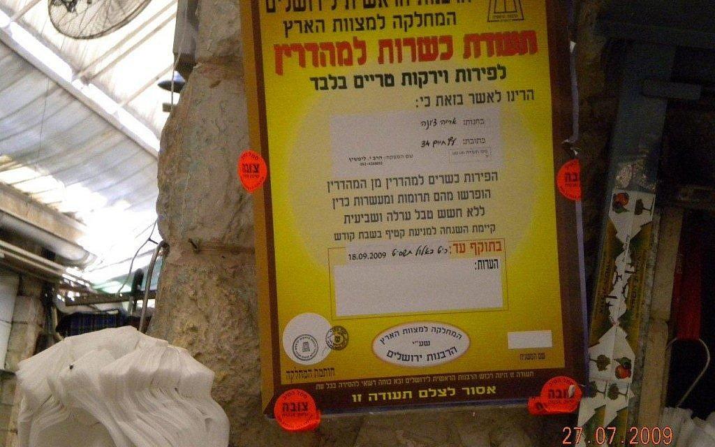 A typical Jerusalem Rabbinate kosher certificate (Courtesy Jerusalem Kosher News)