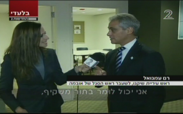 Rahm Emmanuel speaks to Channel 2's Yonit Levi on November 6 (photo credit: Image capture from Channel 2)