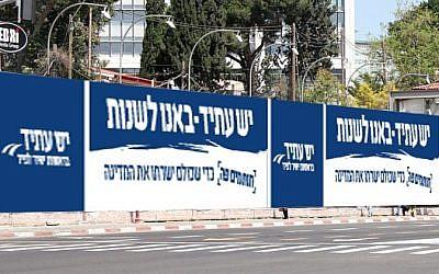 Yesh Atid's public petition.