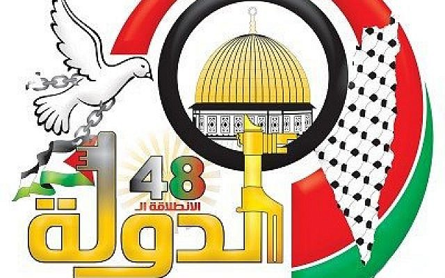 Fatah's new anniversary logo (photo credit: courtesy/Palestinian Media Watch)