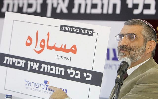 MK Michael Ben Ari presents his party's election campaign slogan 'Because without duties there are no rights' (photo credit: Miriam Alster/Flash90)