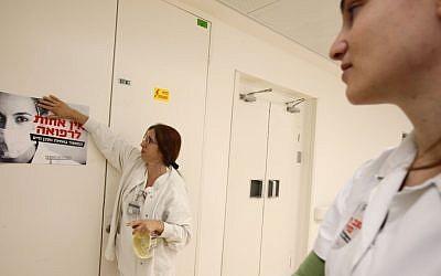 Nurses at Hadassah Ein Kerem hospital on December 11, 2012 (photo credit: Miriam Alster/Flash90)
