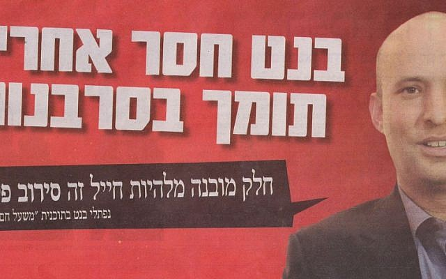 An ad widely printed in Hebrew dailies on Sunday features an image of Naftali Bennett with the words 'Bennett is irresponsible; he supports insubordination.'