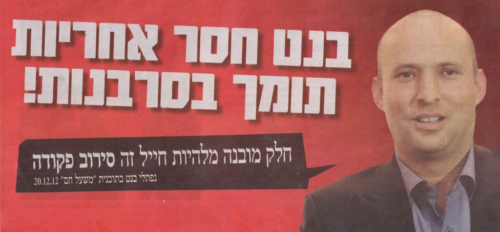 An ad widely printed in Hebrew dailies on Sunday features an image of Jewish Home leader Naftali Bennett with the words 'Bennett is irresponsible; he supports insubordination.'