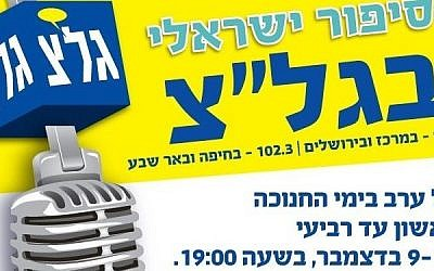 The Army Radio advertisement for 'Israel Story,' being broadcast during the week of Hanukkah (Courtesy Israel Story)