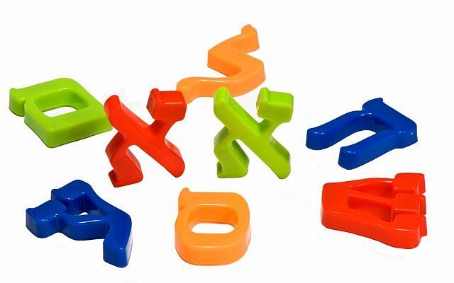 Hebrew letters image via Shutterstock