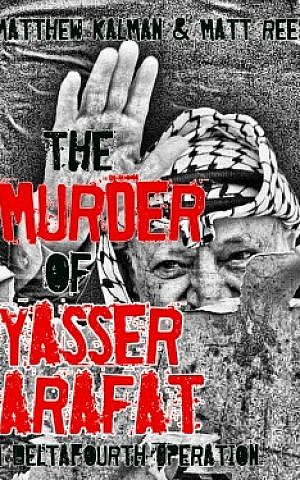The Murder of Yasser Arafat by Kalman and Rees (photo credit: courtesy)