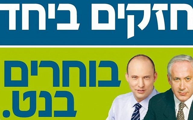 "A Jewish Home party campaign ad for the January 2013 parliamentary elections depicting Benjamin Netanyahu beside party leader Naftali Bennett, under the slogan, ""Strong together."" (photo credit: Ron Friedman/Times of Israel)"
