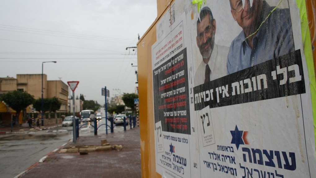 A campaign poster for Otzma Leyisrael, in Kiryat Malachi (photo credit: Assaf Uni)