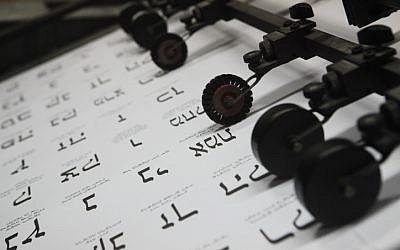 Sheets of newly printed ballots seen at a printing house in Jerusalem, January 2013 (photo credit: Miriam Alster/Flash90)