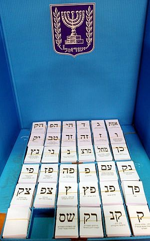 A ballot box for the upcoming Israeli election (photo credit: Yossi Zeliger/Flash90)