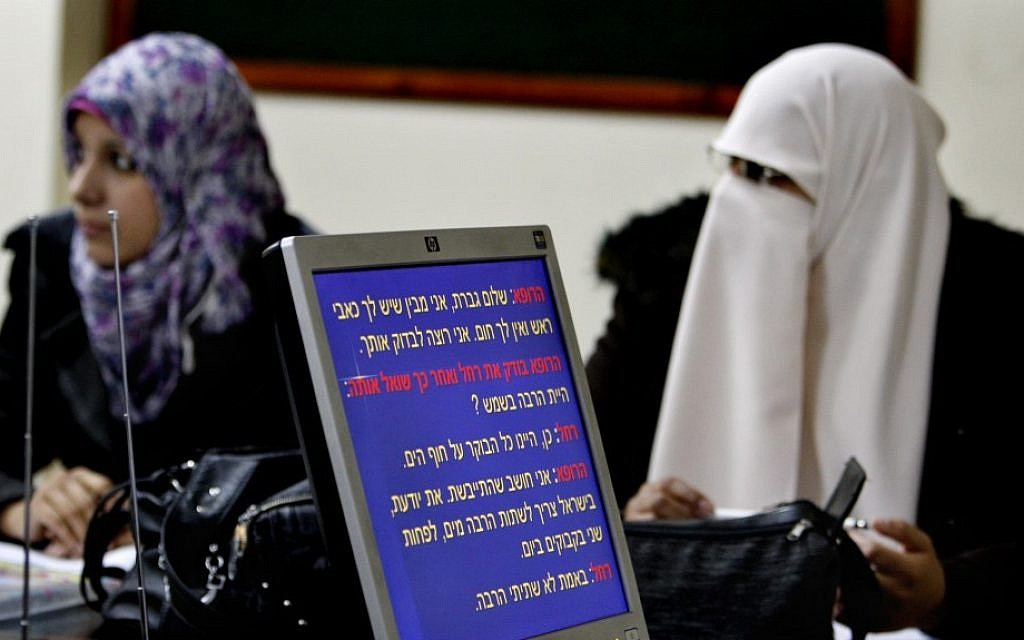 Palestinian students study Hebrew at the Islamic University in Gaza City on Monday (photo credit: AP/Adel Hana)