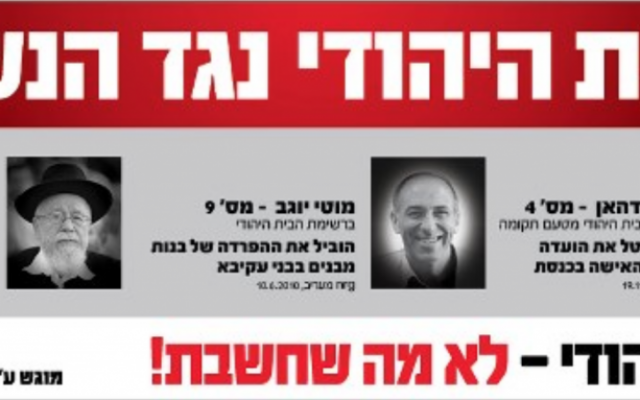 The Likud-Beytenu attack ad targeting the Jewish Home party members' policies on women that appeared in Haaretz on Thursday. The caption reads 'The Jewish Home is against women.' (photo credit: image capture from Haaretz)