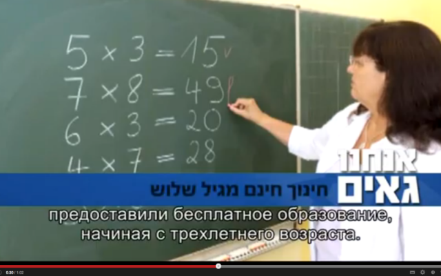 Seven times eight is how many? From the Likud-Beytenu's TV ad (photo credit: YouTube screenshot)