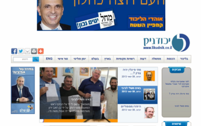 Screen grab of the Likudnik website (photo credit: www.likudnik.co.il)