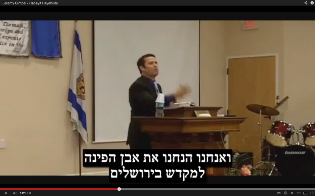 Jewish Home candidate Jeremy Gimpel speaks about a 'blown up' Dome of the Rock, in a Florida church in 2011 (photo credit: YouTube screenshot)
