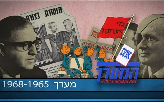 Images of the right wing during the 1960s (photo credit: screen capture NLI2010/Youtube)