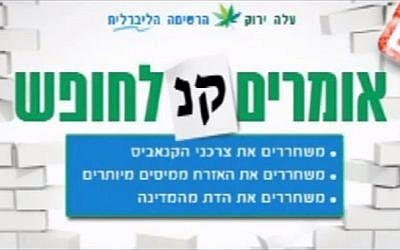 Part of the disqualified Green Leaf Party ad (photo credit: photo capture/Youtube)