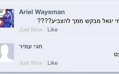 Part of the exchange between Facebook user Ariel Waysman and Hagai Amir on Wednesday, January 16, 2013 (photo credit: screen capture/Facebook)
