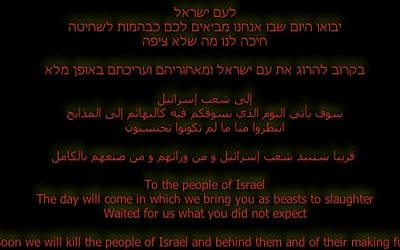 A hacker message to the people of Israel (Screenshot)