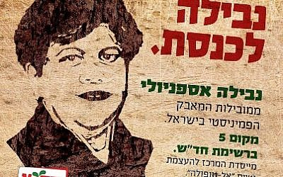 A Hadash campaign ad featuring Nabila Espanioly, a noted activist and women's rights advocate, who is number five on the party's list for the upcoming elections (photo credit: Courtesy/Hadash)