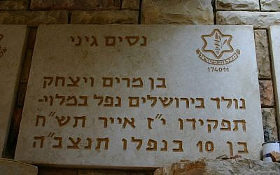 A plaque honoring Nissim Gini, who died at 10 during the War of Independence (photo credit: Shmuel Bar-Am)