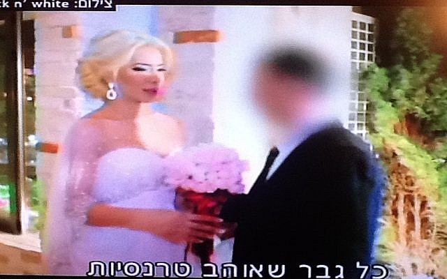 Arizona weds her husband in Ramat Gan this week (photo credit: screen capture/Channel 2)