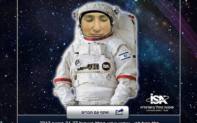 The Israel Space Agency's Facebook app (Photo credit: Courtesy)