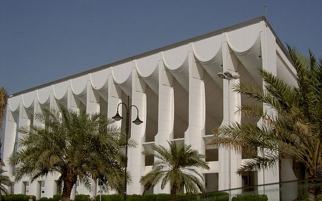 Kuwaiti parliament (photo credit: CC BY-SA Leshonai, Wikimedia Commons)