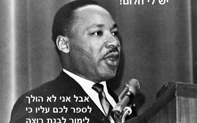 """Martin Luther King Jr. says: """"I have a dream, but I am not going to tell you about it because Limor Livnat wants me to censor myself."""" (photo credit: Facebook/Orr Sigoli)"""