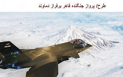 Image of a Iranian Qahar 313 fighter alleged to be photoshopped into the foreground (photo credit: screen capture www.khouznews.ir)