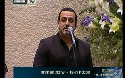 "Koby Aflalo sings ""Yam Harahamim"" (Sea of Mercy) at the sswearing in ceremony of the 19th Knesset on Tuesday, February 5 (image capture: Knesset Channel)"