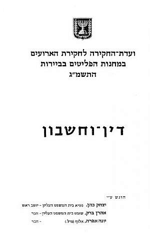 The cover of the Kahan Report (photo credit: Wikimedia Commons)