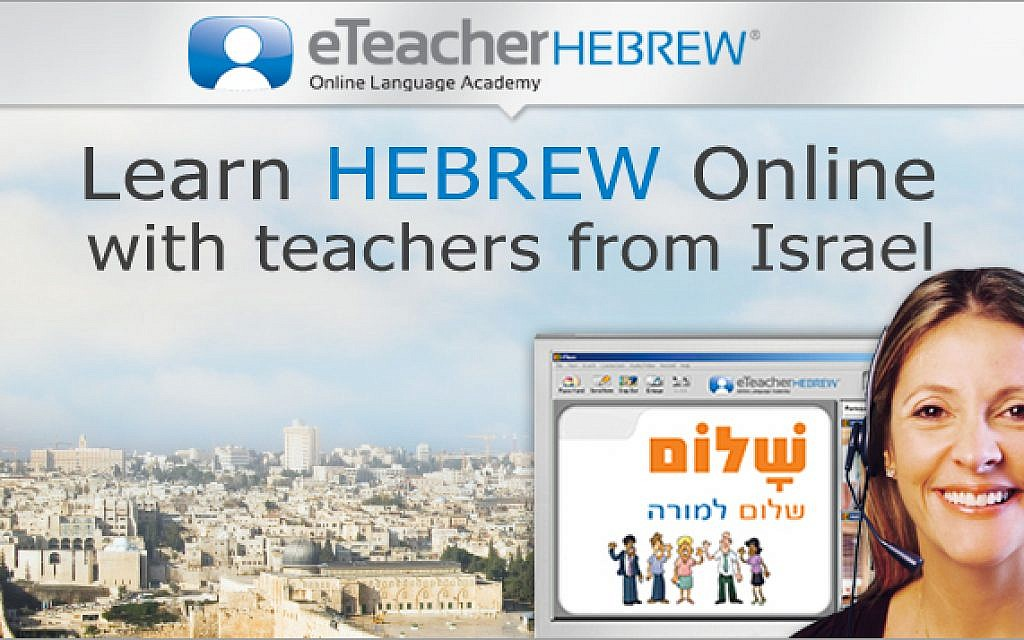 Learn Hebrew on The Times of Israel with eTeacherHebrew.com