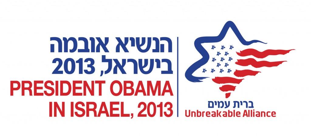 The second logo (photo credit: courtesy PMO)
