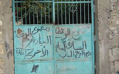The entrance to the Jewish cemetery in Cairo. (photo credit: CC BY dlisbona, Flickr)