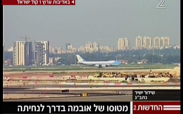 Air Force One lands in Ben Gurion Airport, Tuesday, March 20 (image capture Channel 2)